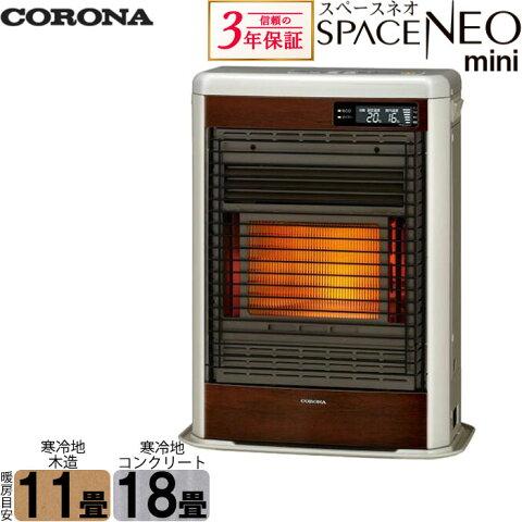 コロナ スペースネオミニ SPACE NEO mini FF式 石油ストーブ 輻射 FF-SG4219M(MN) ウッディゴールド 薄型 おしゃれ 灯油 暖房機 3年保証 FF-SG4219M-MN