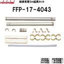 トヨトミ 給排気管延長セット 2m延長セット FF式石油ストーブ部材 排気筒径φ39内径(φ40外径) 給気筒接続口φ42内径(φ43外径) FFP-17-4043