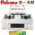 【送料無料★80cmホース付】 ガスコンロ パロマ 2口 ガステーブル IC-N99H シロノ shirono プロパンガス or 都市ガス