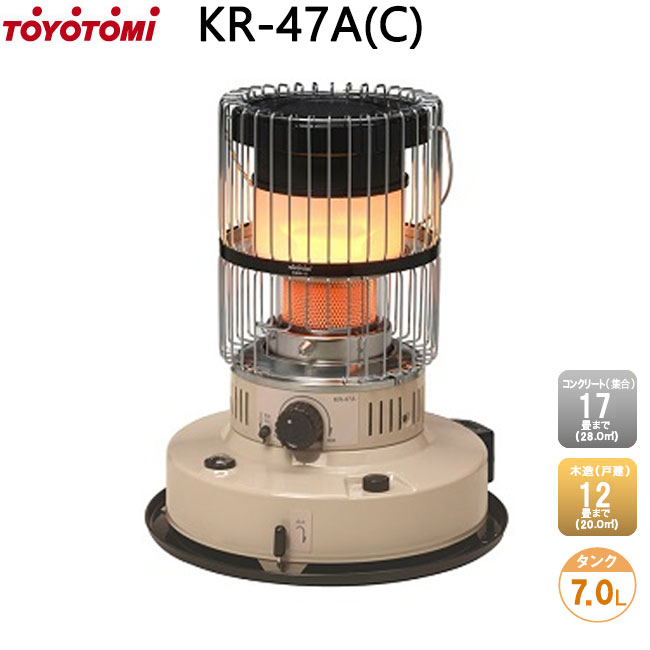 トヨトミ 電子点火式 対流形 石油ストーブ 乾電池式 KR-47A(C) ベージュ おしゃれ 対流型 レトロ 灯油 コンパクト 小型 ダブルクリーン KR-47A-C