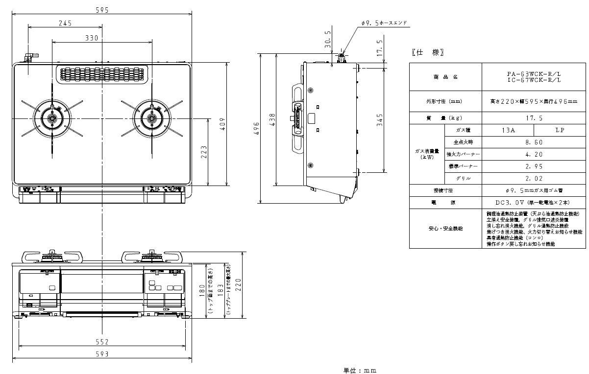 パロマ  Sシリーズ ガスコンロ : ガステーブル 両面焼きグリル プロパン/都市ガス 2口 IC-67WCK