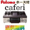 パロマ カフェリ ガスコンロ : ガステーブル プロパンガス PA-N69BB