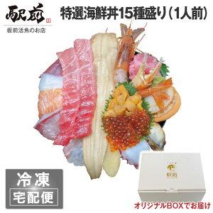神戸中央市場より・市場の特選海鮮丼セット(1人前)【冷凍】【素材にこだわる】【税込・送料無料】【贈答品】【ギフト】【家飲み】