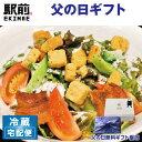 【父の日】シーザーサラダ(3セット)サラダ シーザーサラダ 野菜 盛り合わせ パーティ 誕生日 贈答品 家飲み