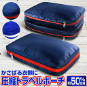 【楽天1位獲得】圧縮袋 衣類 旅行圧縮トラベルポーチ 圧縮バ