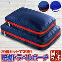 【楽天1位獲得】旅行用圧縮袋 トラベルポーチ 圧縮バッグ 衣