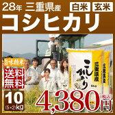 三重県産 こしひかり 10kg 送料無料(28年産 米 5kg×2/明日楽) 玄米のお米/精米(白米) 対応可産地指定のこだわり栽培!人気の西日本産の米 三重県 コシヒカリ、内祝いやギフトに熨斗(のし)対応可 (あす楽 対応 通販)