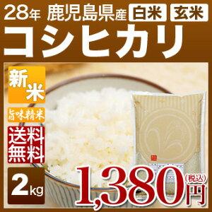 とれたて新鮮なお米! 西日本(九州産)の新米コシヒカリをお探しの方に。玄米も選択可能。27年度...