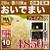 香川県 プレミアム おいでまい 10kg 送料無料(28年産 特A 米 5kg×2/明日楽) 玄米のお米/精米(白米) 対応可大粒2mmで整えた特別な「おいで米」西日本産の安心な「さぬき米」です。内祝いや御中元(お中元)ギフトに熨斗(のし)対応可 (あす楽 対応 通販)