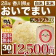 香川県 プレミアム おいでまい 30kg 送料無料(28年産 特A 米/明日楽) 玄米のお米/精米(白米) 対応可 大粒2mmで整えた特別な「おいで米」西日本産の安心な「さぬき米」です。 (あす楽 対応 通販)
