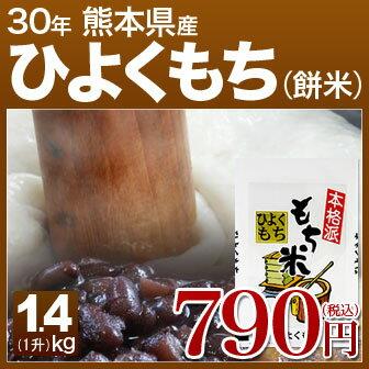 29年産 熊本県 もち米(ひよく餅) 1.4kg(一升) お餅、おこわ、おはぎに、ヒヨクモチ。粘り強い、西日本(九州産)の餅米です。一升餅のお餅にも。単一米のこがねもち ひよくもち 1kg〜2kgをお探しの方に! (あす楽 対応 通販)