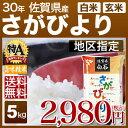 新米 30年産 佐賀県 さがびより 米 5kg 送料無料 (...