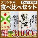 29年 送料無料 ブランド米 食べ比べセット 2kg×2種 ...