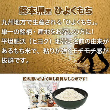 29年産 熊本県 もち米(ひよく餅) 5kg 送料無料 お餅、おこわ、おはぎに、ヒヨクモチ。粘り強い、西日本(九州産)の餅米です。一升餅のお餅にも。単一米のこがねもち ひよくもち をお探しの方に。 (あす楽 対応 通販)