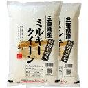 新米 ミルキークイーン 10kg 送料無料 特別栽培米 三重