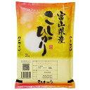 新米 コシヒカリ 米 2kg 送料無料 富山県 令和元年 産(2019年 白米 2キロ) 食べ比べサイズの お米