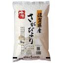さがびより 米 5kg 送料無料(佐賀県 30年産)(玄米/...