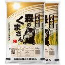 森のくまさん 特別栽培米 10kg 送料無料 熊本県 令和元年産 (米/白米 5kg×2) [お米 の ギフト 内祝い お祝い お返し に 熨斗(のし)名入れ 可]