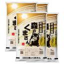森のくまさん 特別栽培米 20kg 送料無料 熊本県 令和2年産 (米/白米 5kg×4) [お米 の ギフト 内祝い お祝い お返し に 熨斗(のし)名入れ 可]