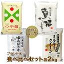 新米 ブランド米 食べ比べセット 2kg×2種 (米 計4k...