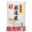 「新米 30年産 三重県 ミルキークイーン 特別栽培米 2kg 送料無料 (玄米)又は(白米/精米) 食べ比べサイズのお米」を見る