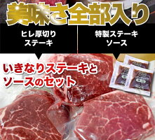 いきなりステーキひれ3枚セット