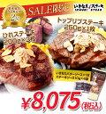 【肉の日セール限定】Aクーポン使用で6280円! いきなりステーキひれ3枚プラス トップリブステーキ250g 1枚 セット【ステーキ 肉 ひれ ヒレ肉 リブステーキ お肉】