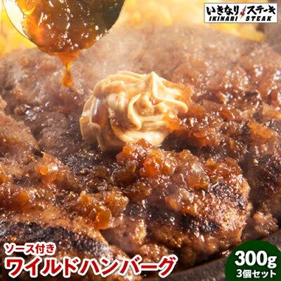 いきなりステーキ ワイルドハンバーグ300g3個セット【敬老の日】【敬老の日ギフト】