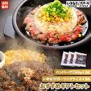 【送料無料】おすすめギフトセットB ガーリックライス3袋 ビ...