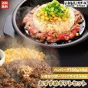 【送料無料】いきなり!ステーキセット ガーリックライス4袋 ...