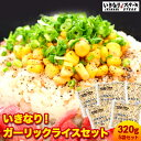国産 冷凍 いきなり!ガーリックライス ビックサイズ320g...