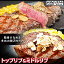 【いきなりバターソース1本付】トップリブ&ミドルリブステーキ...