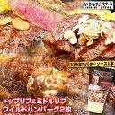 【送料無料】いきなり!満喫セット【トップリブ&ミドルリブステ...