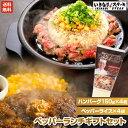 【送料無料】ペッパーランチセット ペッパーライス4袋 いきな...