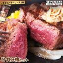 【いきなりステーキ ひれ3枚セット いきなり!バターソース付...