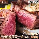 いきなりステーキひれ1枚 お肉単品 いきなり!ステーキ 人気No1 お肉 厚切りステーキ steak ヒレステーキ※バターソースは付属いたしません。【ギフト ブロック 内祝い グルメ】【お買い物マラソン開催中♪】【全エントリーで最大P44倍】