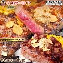【いきなりバターソース付】いきなりステーキ ひれ 3枚プラス...