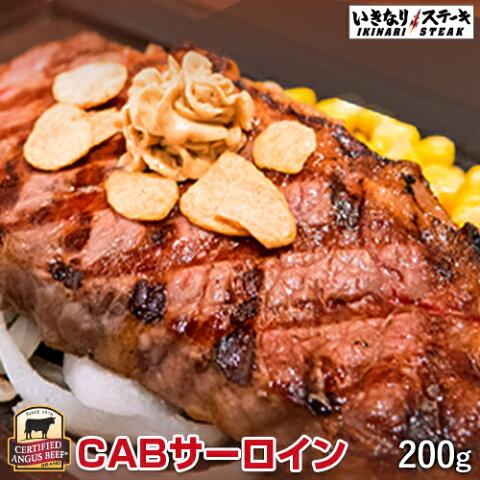 CABサーロインステーキ200g ステーキソース1袋、牛肉 お肉 肉 いきなり!ステーキ 牛 熨斗対応 サーロイン