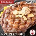 【いきなりステーキ】トップリブステーキ(250gトップリブ1枚、ステーキソース1袋)いきなり!ステーキ 公式 ステーキ トップリブステーキ 肉 250g 肉汁 お肉