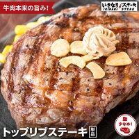 【いきなりステーキ】トップリブステーキ(250gトップリブ1枚、ステーキソース1袋、ペッパーペースト1個)送料別途