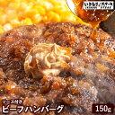 いきなりステーキ ビーフハンバーグ150gソース付き個食パッ...