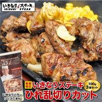 【肉の日】(数量限定いきなりステーキひれ乱切りカット100g3袋セット