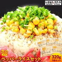 【肉の日セール】冷凍ビーフペッパーライスビックサイズ320g×5袋セット
