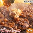 いきなりステーキ ワイルドハンバーグ300gソース付き個食パ...