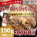 【バターソース付】 いきなりステーキ ビーフハンバーグ150...