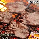【楽天ランキング3冠達成】「牛たん仙台なとり」の「特製たれ仕...