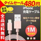 iPhone充電ケーブル1mナイロン包み
