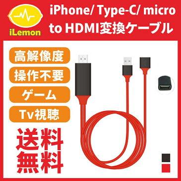 iPhone/Type-C/micro USB to HDMI変換ケーブル iPhone HDMIケーブル 変換 HDMI変換アダプタ iPhone iPad Type-C micro USB対応 ケーブル スマホ 高解像度 操作不要 ゲーム TV視聴 3色
