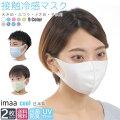 夏マスク接触冷感日本製2枚セット抗菌防臭UVカット国産ひんやり涼しいクールマスク夏用マスク冷感マスク大人用子供用おとなこども男性用女性用メンズレディースキッズ