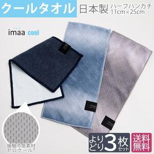 クールタオル 日本製 ハーフハンカチ よりどり3枚セット 冷却タオル 冷感タオル ひんやりタオル アイスタオル メンズ